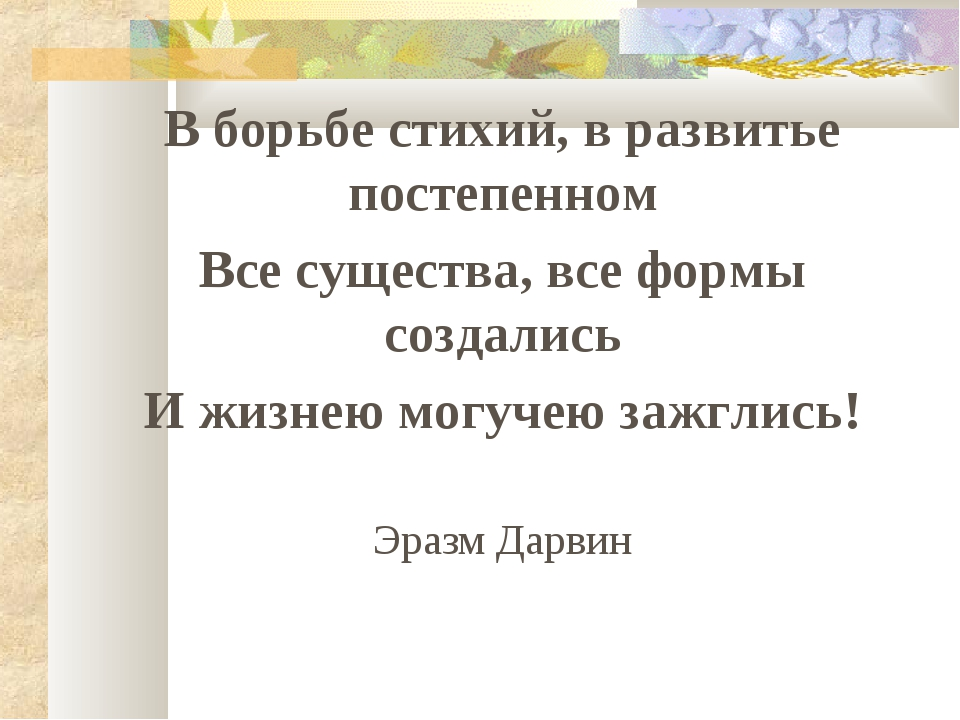 В борьбе стихий, в развитье постепенном Все существа, все формы создались И ж...