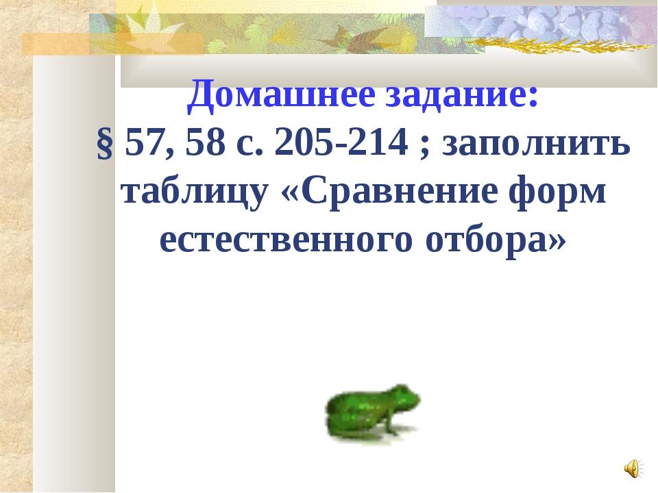 Домашнее задание: § 57, 58 с. 205-214 ; заполнить таблицу «Сравнение форм ест...