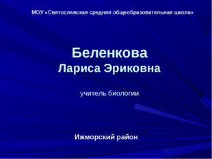 МОУ «Святославская средняя общеобразовательная школа» Беленкова Лариса Эриков