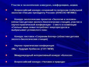 Участие в экологических конкурсах, конференциях, акциях Всероссийский конкур