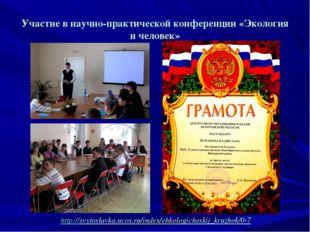 Участие в научно-практической конференции «Экология и человек» http://svytosl