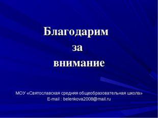 Благодарим за внимание МОУ «Святославская средняя общеобразовательная школа»