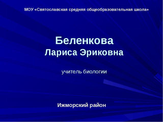 МОУ «Святославская средняя общеобразовательная школа» Беленкова Лариса Эриков...