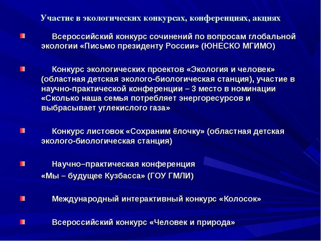 Участие в экологических конкурсах, конференциях, акциях Всероссийский конкур...