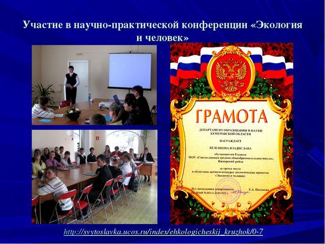 Участие в научно-практической конференции «Экология и человек» http://svytosl...