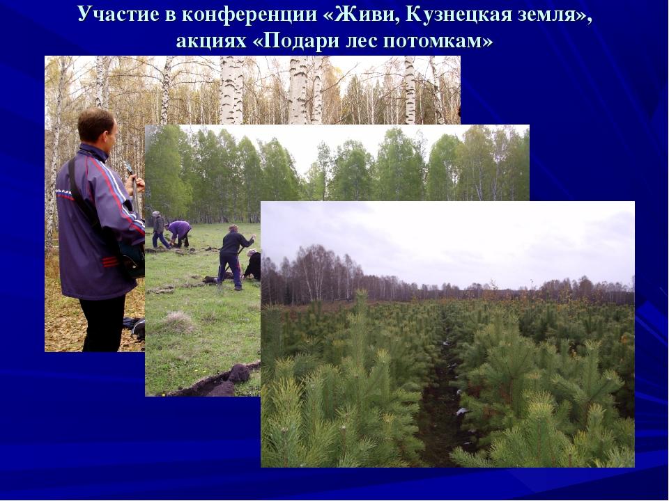 Участие в конференции «Живи, Кузнецкая земля», акциях «Подари лес потомкам»