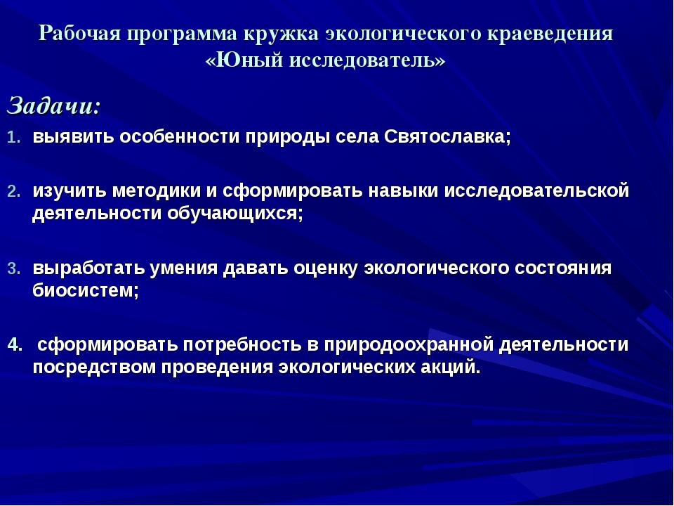 Рабочая программа кружка экологического краеведения «Юный исследователь» Зада...