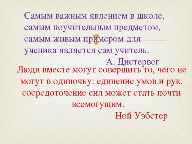 Люди вместе могут совершить то, чего не могут в одиночку: единение умов и рук...