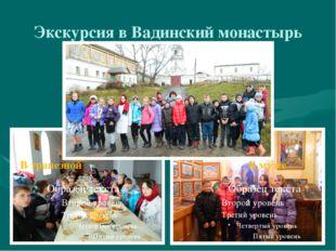 Экскурсия в Вадинский монастырь В трапезной В музее