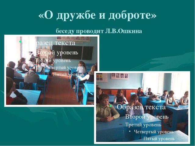 «О дружбе и доброте» беседу проводит Л.В.Ошкина