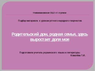 Новоивановская ОШ I-II ступени Подбор материала к урокам устного народного тв