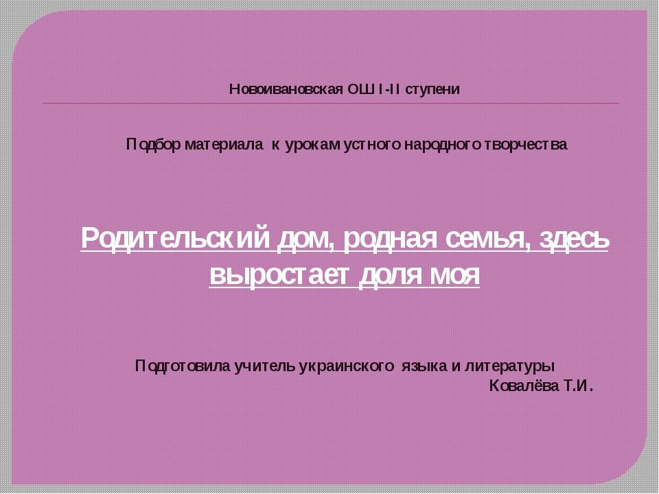 Новоивановская ОШ I-II ступени Подбор материала к урокам устного народного тв...