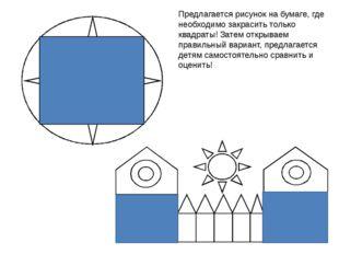 Предлагается рисунок на бумаге, где необходимо закрасить только квадраты! За