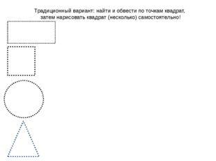 Традиционный вариант: найти и обвести по точкам квадрат, затем нарисовать ква