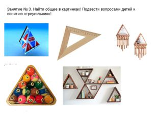 Занятие № 3. Найти общее в картинках! Подвести вопросами детей к понятию «тре