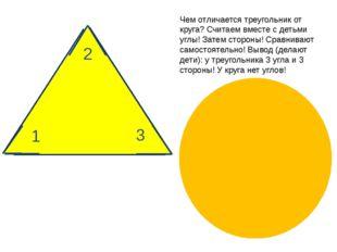 1 2 3 Чем отличается треугольник от круга? Считаем вместе с детьми углы! Зат
