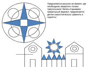 Предлагается рисунок на бумаге, где необходимо закрасить только треугольники