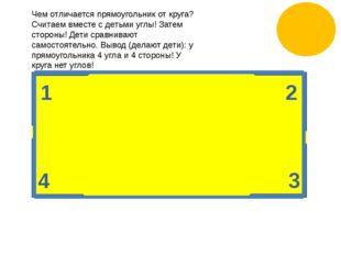 1 2 4 3 Чем отличается прямоугольник от круга? Считаем вместе с детьми углы!