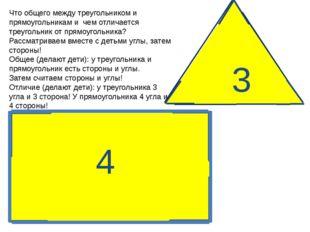 4 3 Что общего между треугольником и прямоугольникам и чем отличается треуго