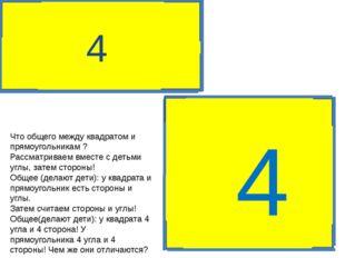 4 4 Что общего между квадратом и прямоугольникам ? Рассматриваем вместе с де