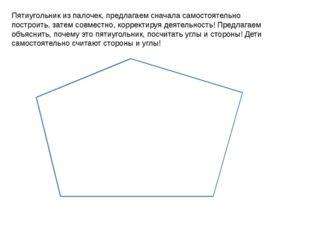 Пятиугольник из палочек, предлагаем сначала самостоятельно построить, затем с