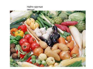 Найти круглые овощи!