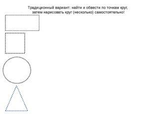 Традиционный вариант: найти и обвести по точкам круг, затем нарисовать круг (
