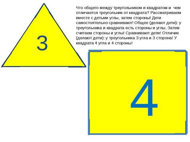 3 4 Что общего между треугольником и квадратом и чем отличается треугольник...