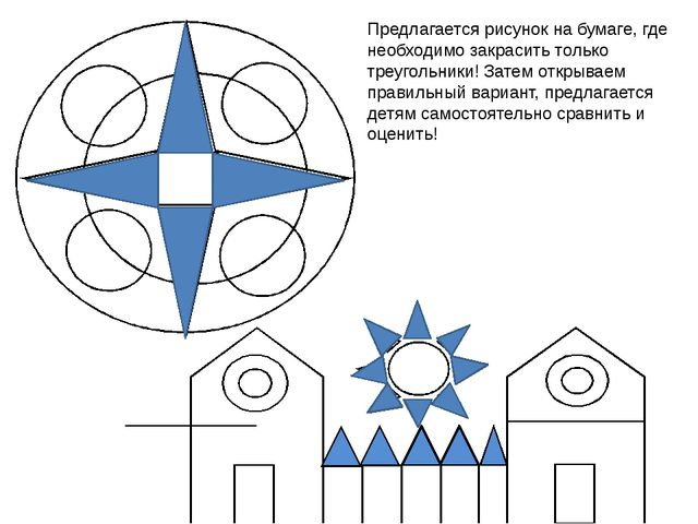 Предлагается рисунок на бумаге, где необходимо закрасить только треугольники...