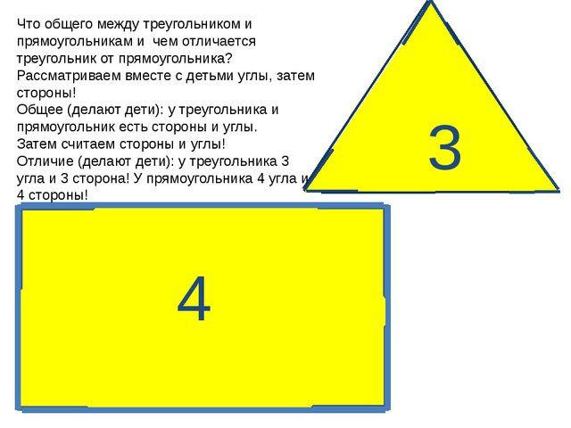 4 3 Что общего между треугольником и прямоугольникам и чем отличается треуго...