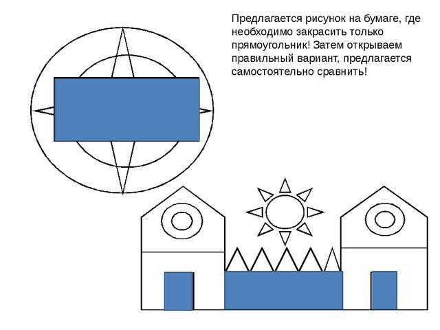 Предлагается рисунок на бумаге, где необходимо закрасить только прямоугольни...