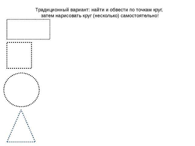 Традиционный вариант: найти и обвести по точкам круг, затем нарисовать круг (...