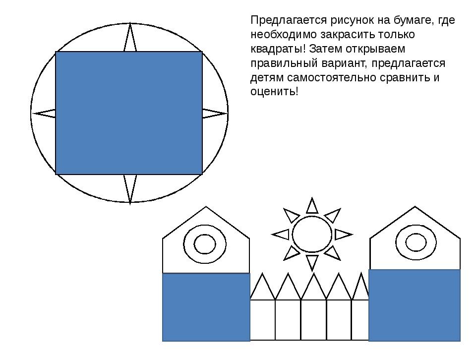 Предлагается рисунок на бумаге, где необходимо закрасить только квадраты! За...