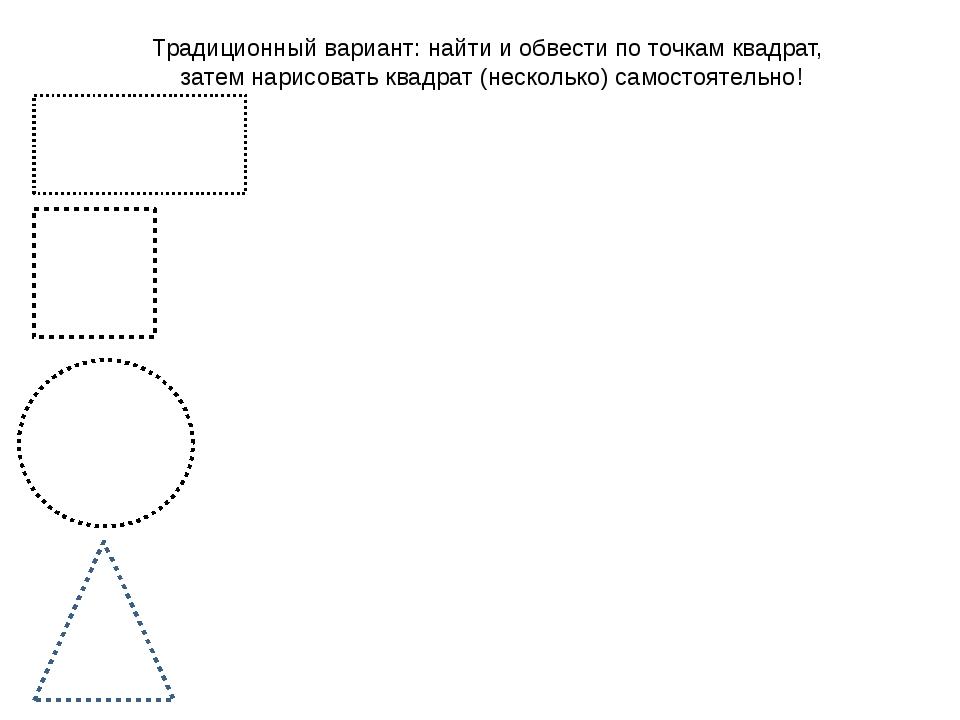 Традиционный вариант: найти и обвести по точкам квадрат, затем нарисовать ква...