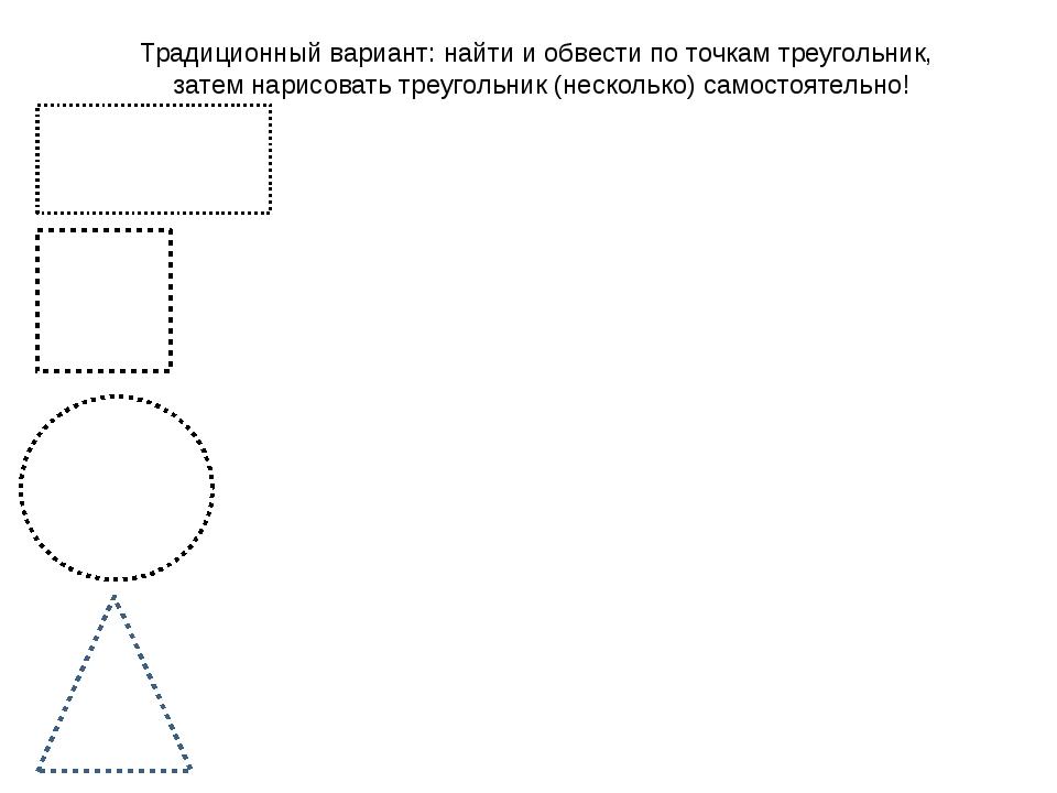 Традиционный вариант: найти и обвести по точкам треугольник, затем нарисовать...