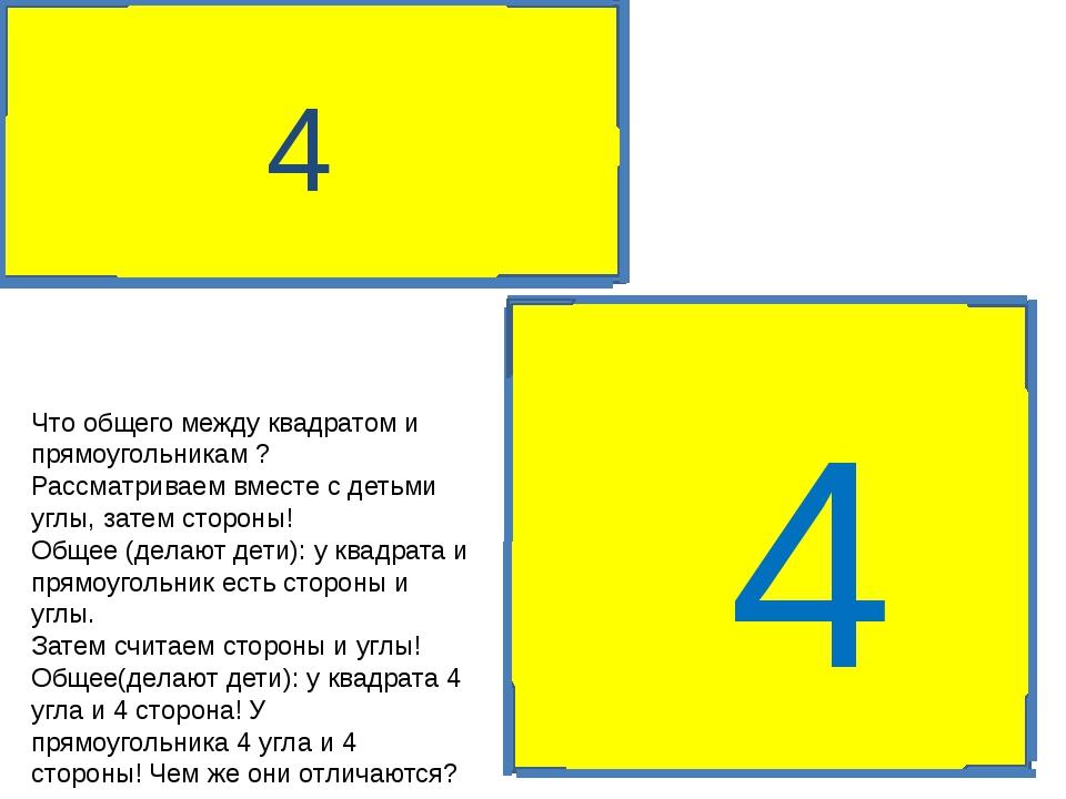 4 4 Что общего между квадратом и прямоугольникам ? Рассматриваем вместе с де...