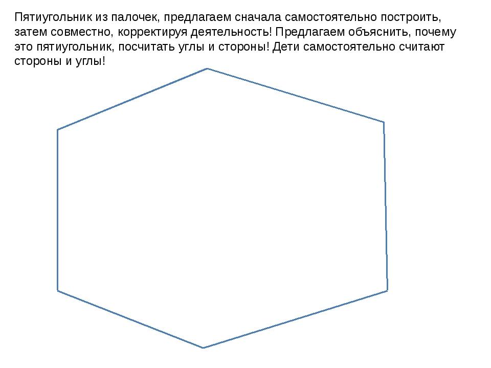 Пятиугольник из палочек, предлагаем сначала самостоятельно построить, затем с...