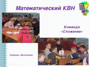 Математический КВН Команда «Сложение» Команда «Вычитание»