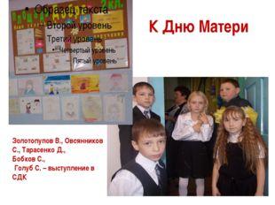 К Дню Матери Золотопупов В., Овсянников С., Тарасенко Д., Бобков С., Голуб С.