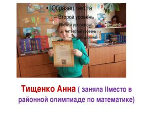 Тищенко Анна ( заняла IIместо в районной олимпиаде по математике)