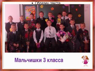 Мальчишки 3 класса