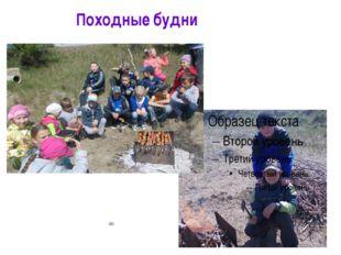 Костровые (Коробкин Д., Маканов В) Походные будни