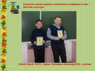 Бобкоб Сергей (104 б) – лауреат, Овсянников Александр (56 б) – участник Резу