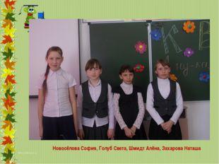 Новосёлова София, Голуб Света, Шмидт Алёна, Захарова Наташа