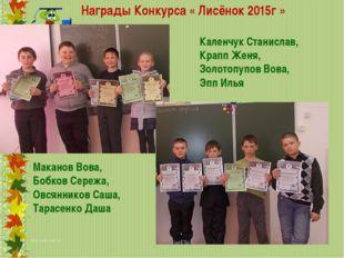 Награды Конкурса « Лисёнок 2015г » Маканов Вова, Бобков Сережа, Овсянников С