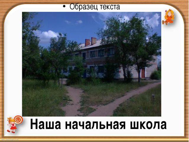 Наша начальная школа
