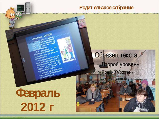 Родительское собрание Февраль 2012 г