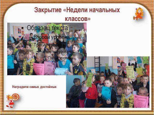Закрытие «Недели начальных классов» Наградили самых достойных