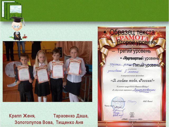 Крапп Женя, Тарасенко Даша, Золотопупов Вова, Тищенко Аня