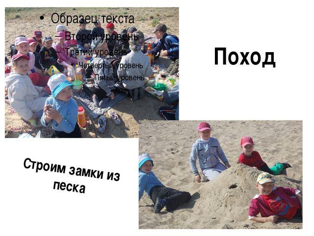 Поход Строим замки из песка